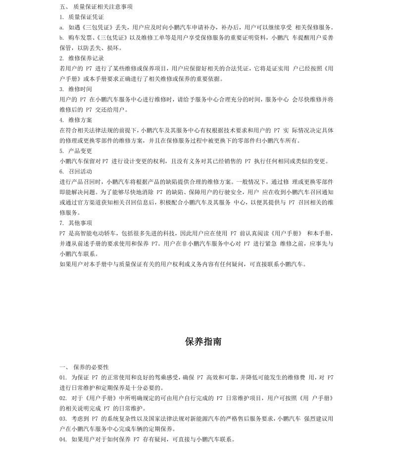 小鹏P7保修保养手册