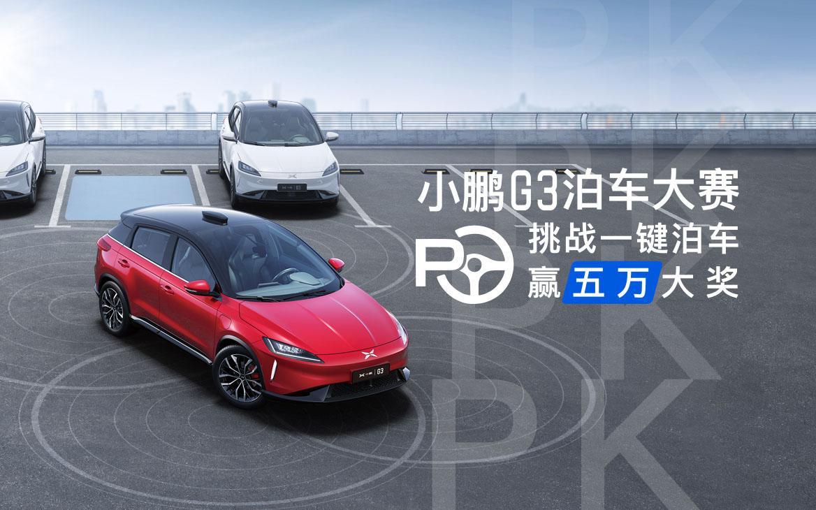 1.小鹏G3泊车大赛将于15座城市同步举行800.jpg